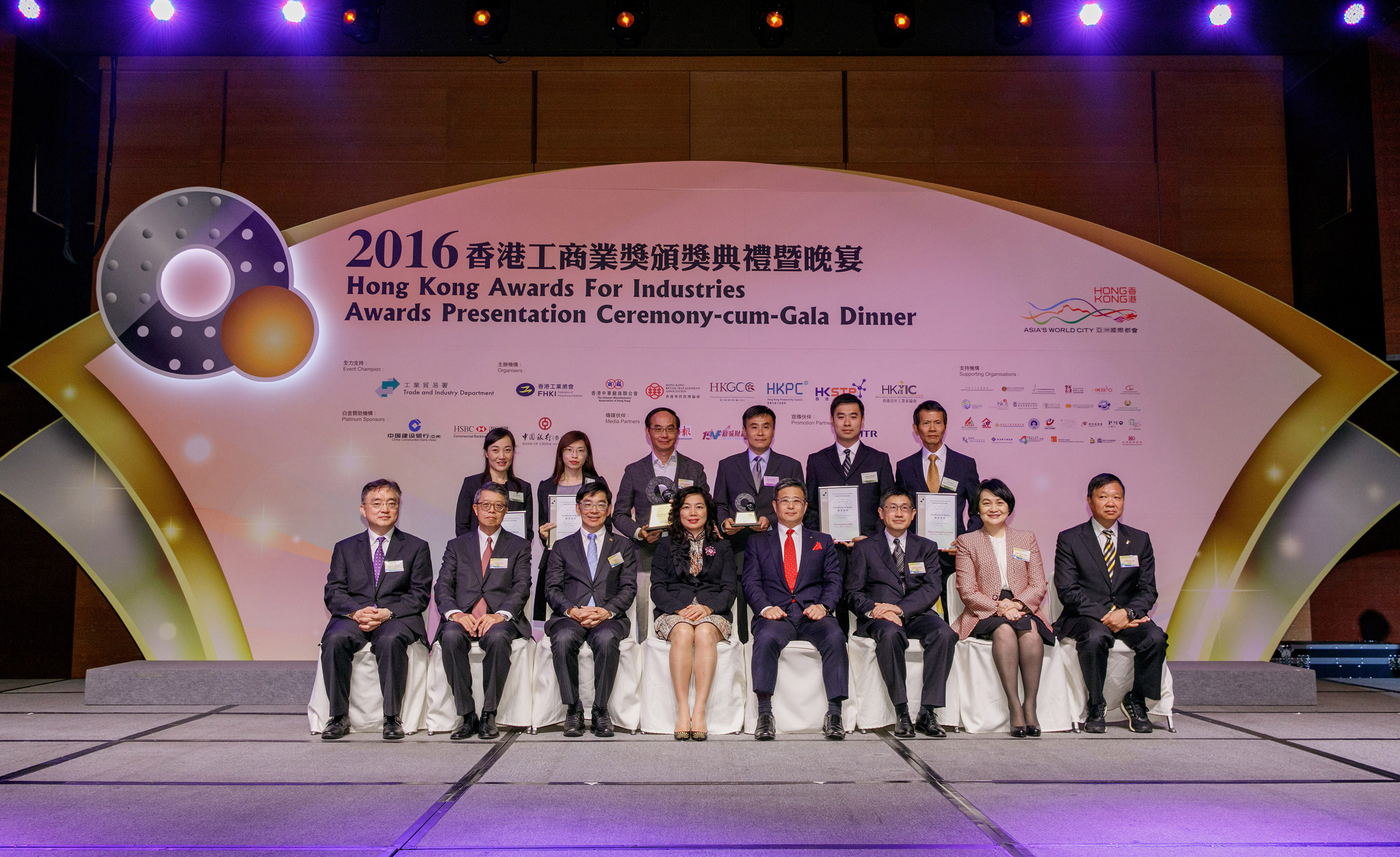 Hong Kong Awards for Industries