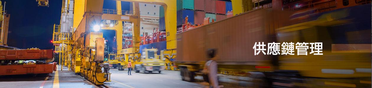 supply_chain_management-banner