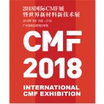 International CMF Exhibition & World New Materials and New Technology Exhibition 2018