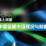中國金屬市場現況與前瞻線上講座