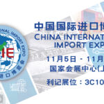 The 3rd China International Import Expo